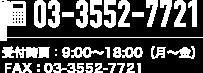 電話番号:03-3552-7721 受付時間:9:00〜18:00(月〜金) FAX:03-3552-7721